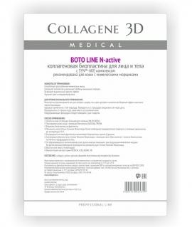 Биопластины для лица и тела N-актив BOTO LINE