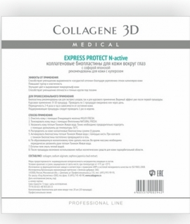 Биопластины для глаз N-актив EXPRESS PROTECT