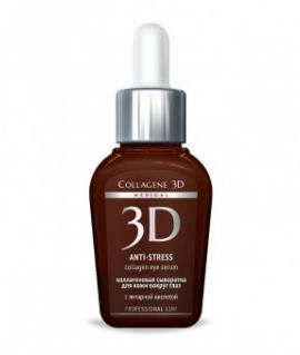 Сыворотка для глаз ANTI-STRESS для уставшей кожи