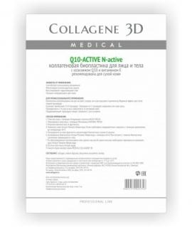 Биопластины для лица и тела N-актив Q10-ACTIVE